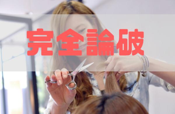 美容師は紹介会社の紹介だと不採用になりやすいという主張を論破