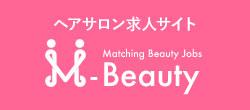 東京都内の美容師の求人紹介