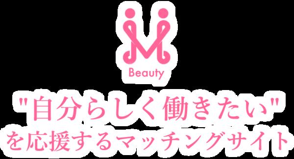 美容師の求人紹介サービス